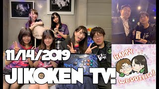 【BeasTV】11/14/2019 ジコケンTV! Jikoken TV!
