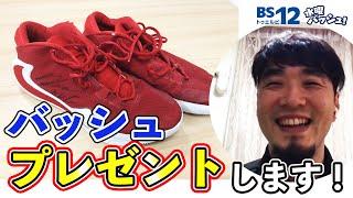 水曜バッシュ! Vol.21ー6 千葉ジェッツ・小野龍猛 選手
