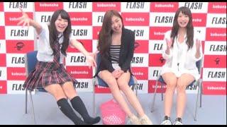 第4回ミスFLASH2015グランプリ座談会(あべみほ/為近あんな/星乃まおり)