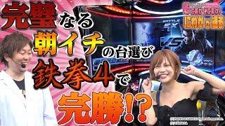 【鉄拳4】藤田恵名のそこのけそこのけ!にわかが通る#7[パチスロ][スロット]
