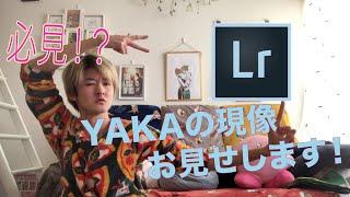 「Lightroom 」必見!YAKAの現像魅せま酢!