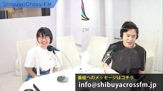 【時東ぁみの防災士RADIO】2020.05.13 放送分 MC 時東ぁみ 江崎洋幸