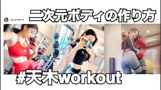 天木workout 二次元ボディの作り方〜普段のトレーニング編〜