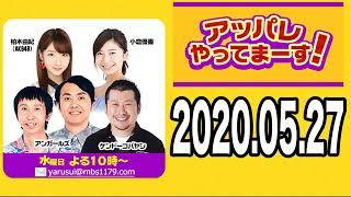 2020.05.27 アッパレやってまーす! 【ケンドーコバヤシ・アンガールズ・柏木由紀(AKB48)・小倉優香 】