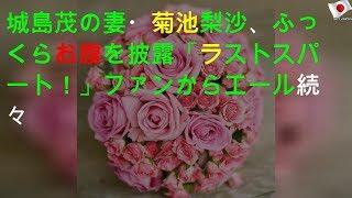 TOKIO城島の菊池梨沙「限界の域に」