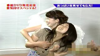 松丸友紀アナのバストチェックに、おっぱい番長・相澤仁美が悶絶?!