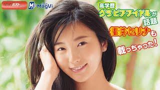 高学歴グラビアアイドル が 話題 福井セリナ も載っちゃった!