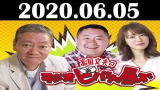 2020.06.05  高田文夫のラジオビバリー昼ズ 【松村邦洋、磯山さやか】