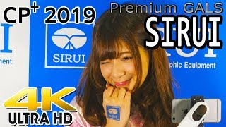 4K【CP+2019】 SIRUI コンパニオン 星島沙也加③【プレミアムギャルズ】