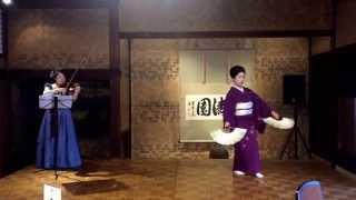 芸処椿屋 舞踊家藤間佳福✖️バイオリニスト岩本和子