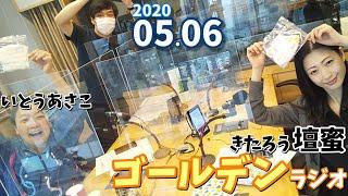 ゴールデンラジオ 2020/05/06 壇蜜 きたろう いとうあさこ 太田英明