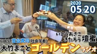 ゴールデンラジオ 2020/06/10  ゲスト,宮台真司(社会学者) 壇蜜 きたろう いとうあさこ  太田英明 大竹まこと