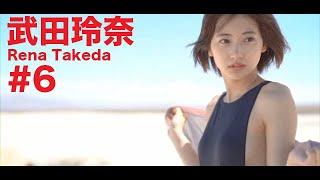 武田玲奈/Rena Takeda GRAVURE MOVIES #6