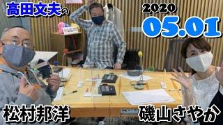 ビバリー昼ズ 2020.05.01 [高田文夫]  松村邦洋 磯山さやか