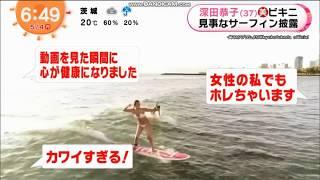 深田恭子 美ビキニでサーフィン