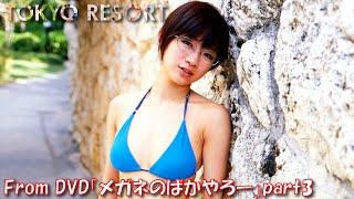時東ぁみ「Idiot in glasses」part3 グラビア