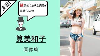 健康的なムチムチ感が素晴らしい!! 筧美和子グラビア画像集
