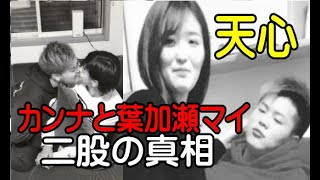 那須川天心、浅倉カンナと交際中にGカップグラドル葉加瀬マイと同時に付き合っていた真相、真実の詳細は?