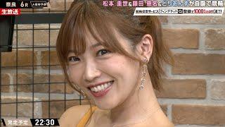 【ミッドナイト競輪】まさかの回収率より的中率の藤田恵名!「花が欲しいんです!笑」『ミッドナイト競輪』奈良競輪場 毎日20時30分からアベマTVで放送中!