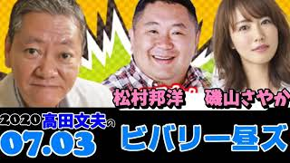 ビバリー昼ズ 2020 07 03 高田文夫 松村邦洋 磯山さやか   YouTube