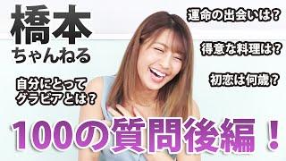 橋本梨菜への100の質問!〔後編〕