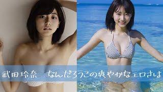 彼女ほど爽やかなグラビアはない 武田玲奈写真集・画像集