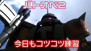【ゲーム実況】機動戦士ガンダムバトルオペレーション2 実況 MIYU-ダックハムチャンネル