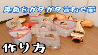 【MBSラジオ アッパレやってまーす】小倉優香さんに奥歯ガタガタ言わせ節を送ります!