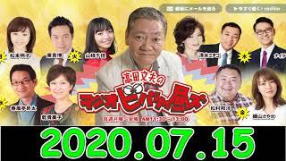 2020.07.15  高田文夫のラジオビバリー昼ズ 【松村邦洋、磯山さやか】