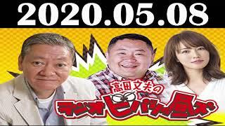 2020 05 08 高田文夫のラジオビバリー昼ズ 【松村邦洋、磯山さやか】