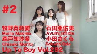 小田さくら・牧野真莉愛・石田亜佑美・森戸知沙希『Up To Boy Vol 292』 #2
