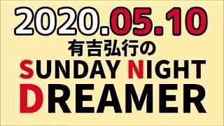 2020年05月10日 サンドリ 【手島優】有吉弘行のSUNDAY NIGHT DREAMER
