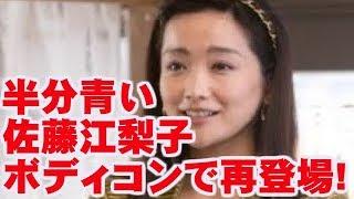 佐藤江梨子がボディコンで再登場! 半分、青い。視聴者「さすがのくびれ…!!」今ドキッ!チャンネル