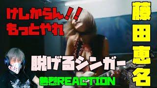 今!!一番脱げるシンガーソングライター藤田恵名 熱烈REACT