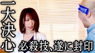 【夢のコラボ!?】童貞を殺す空手家vs童貞