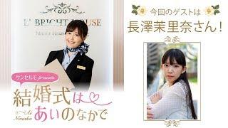 【ゲスト:長澤茉里奈】結婚式は あいのなか で【#57】