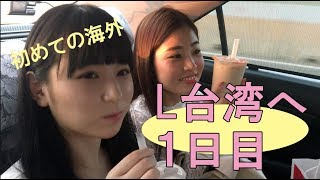 L台湾ライブ2018のオフショット動画 vol.1