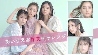 新川優愛&新木優子&馬場ふみかが「あいうえお作文」にチャレンジ!