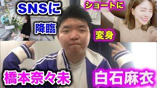[乃木坂46]橋本奈々未がSNSに降臨?白石麻衣ショートに変身?