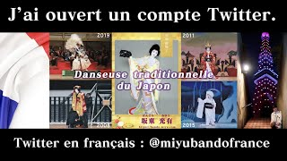 【French】Introduction en français de Miyu Bando, danseuse traditionnelle de Japon