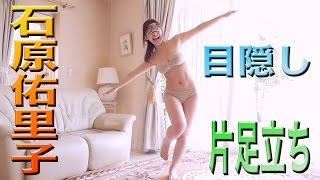 石原佑里子「目をつぶって片足立ち 一分で合格 」グラビア学園 Stand on one foot and blindfolded Yuriko Ishihara