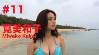 筧美和子/Miwako Kakei Owada GRAVURE MOVIES #11