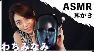 【Wachi Minami】Ear Cleaning【ASMR】
