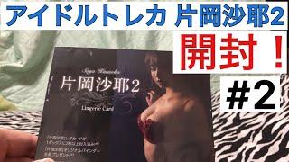 【開封】アイドルトレカ 片岡沙耶2 その2