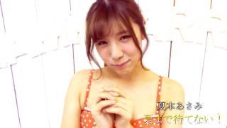 夏本あさみ「夏まで待てない!」発売記念動画