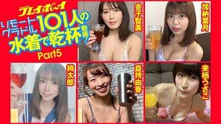 【Part5】リモートグラドル101人が水着で乾杯! 金子智美/加納美月/綺太郎/来栖うさこ/倉持由香