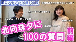 【関口アナンの10箱100段】#3 北向珠夕に100の質問~前編~