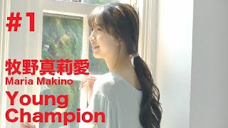 牧野真莉愛/Maria Makino『Young Champion』 #1