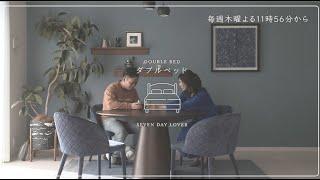 【ダブルベッド】3話オンエア直前トーク【わちみなみ】