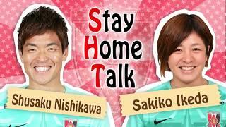 【西川周作×池田咲紀子】Stay Home Talk(REDS TV GGR 5/15放送)